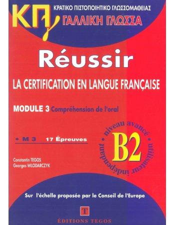 ΚΠΓ REUSSIR B2