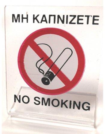 ΤΑΜΠΕΛΑ PLEXIGLASS ΣΗΜΑΝΣΗΣ ''ΜΗ ΚΑΠΝΙΖΕΤΕ / NO SMOKING''