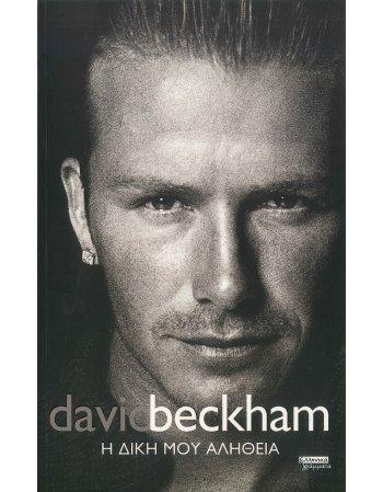 DAVID BECKHAM: Η ΔΙΚΗ ΜΟΥ ΑΛΗΘΕΙΑ