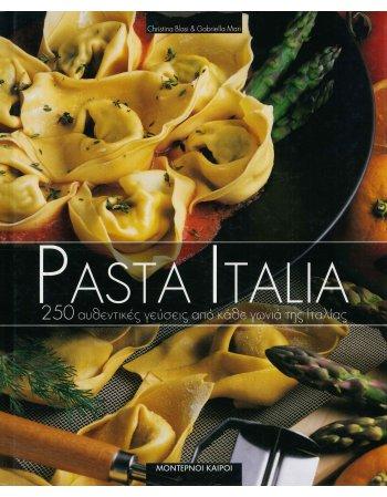 PASTA ITALIA: 250 ΑΥΘΕΝΤΙΚΕΣ ΓΕΥΣΕΙΣ ΑΠΟ ΚΑΘΕ ΓΩΝΙΑ ΤΗΣ...