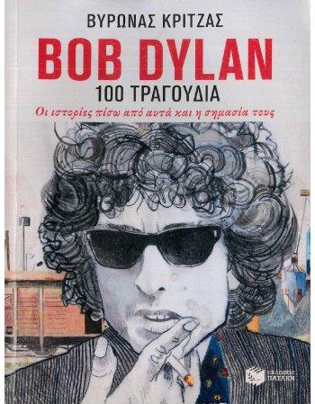 BOB DYLAN: 100 ΤΡΑΓΟΥΔΙΑ - ΟΙ ΙΣΤΟΡΙΕΣ ΠΙΣΩ ΑΠΟ ΑΥΤΑ ΚΑΙ...