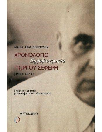 ΧΡΟΝΟΛΟΓΙΟ ΕΡΓΟΒΙΟΓΡΑΦΙΑ ΓΙΩΡΓΟΥ ΣΕΦΕΡΗ 1900 - 1971
