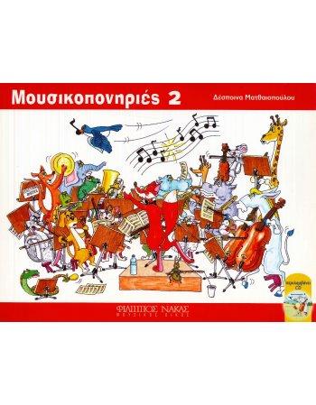 ΜΟΥΣΙΚΟΠΟΝΗΡΙΕΣ 2 (ΠΕΡΙΕΧΕΙ CD)