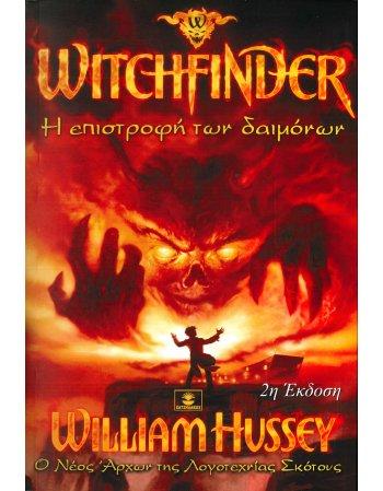 WITCHFINDER: Η ΕΠΙΣΤΡΟΦΗ ΤΩΝ ΔΙΑΜΟΝΩΝ