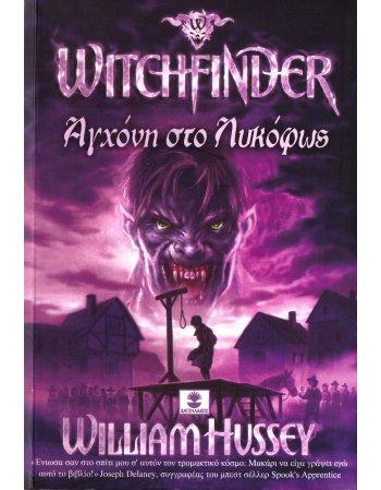 WITCHFINDER:ΑΓΧΟΝΗ ΣΤΟ ΛΥΚΟΦΩΣ