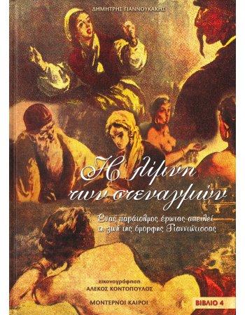 Η ΛΙΜΝΗ ΤΩΝ ΑΝΑΣΤΕΝΑΓΜΩΝ  ΒΙΒΛΙΟ 4