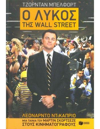 Ο ΛΥΚΟΣ ΤΗΣ WALL STREET