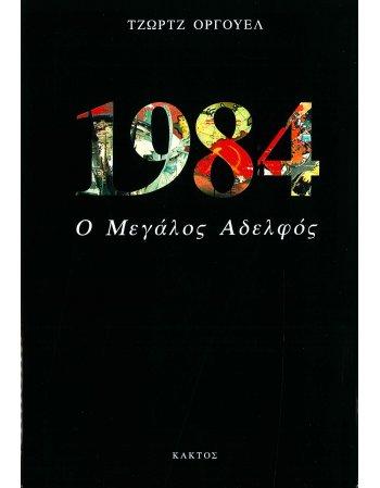 1984 Ο ΜΕΓΑΛΟΣ ΑΔΕΡΦΟΣ