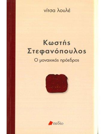 ΚΩΣΤΗΣ ΣΤΕΦΑΝΟΠΟΥΛΟΣ Ο ΜΟΝΑΧΙΚΟΣ ΠΡΟΕΔΡΟΣ