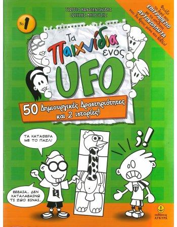ΤΑ ΠΑΙΧΝΙΔΙΑ ΕΝΟΣ UFO Νο1