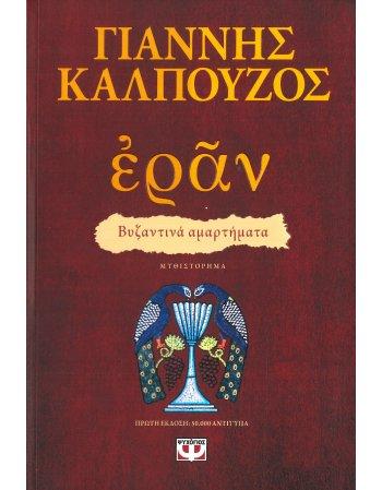 ΕΡΑΝ. Βυζαντινά αμαρτήματα