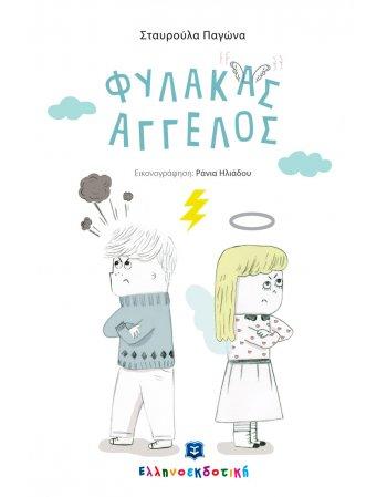 ΦΥΛΑΚΑΣ ΑΓΓΕΛΟΣ