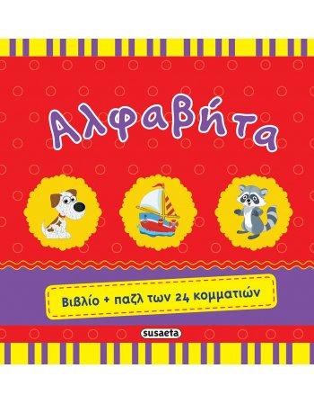 ΑΛΦΑΒΗΤΑ -ΒΙΒΛΙΟ ΠΑΖΛ