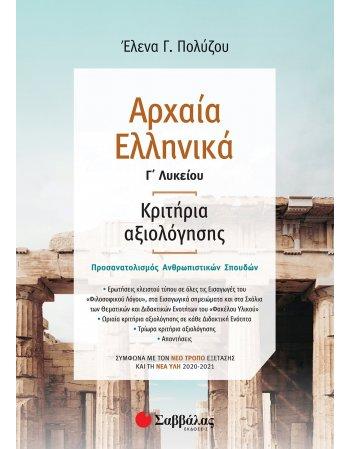 ΑΡΧΑΙΑ ΕΛΛΗΝΙΚΑ Γ΄ΛΥΚΕΙΟΥ - ΚΡΙΤΗΡΙΑ ΑΞΙΟΛΟΓΗΣΗΣ