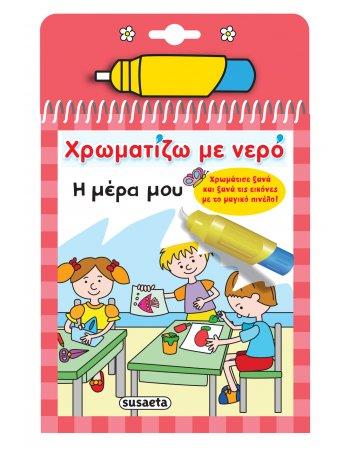 ΧΡΩΜΑΤΙΖΩ ΜΕ ΝΕΡΟ - Η ΜΕΡΑ ΜΟΥ