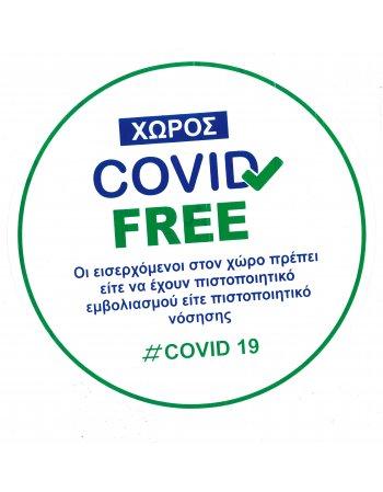 ΑΥΤΟΚΟΛΛΗΤΗ ΣΗΜΑΝΣΗ ''COVID FREE''