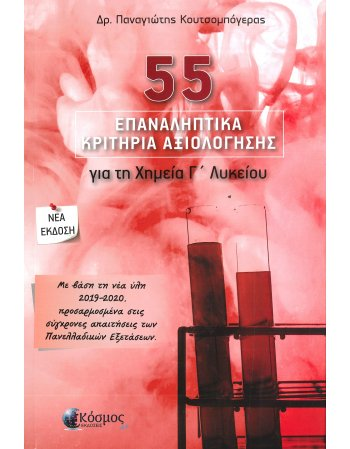 55 ΕΠΑΝΑΛΗΠΤΙΚΑ ΚΡΙΤΗΡΙΑ ΑΞΙΟΛΟΓΗΣΗΣ ΓΙΑ ΤΗΝ ΧΗΜΕΙΑ Γ...