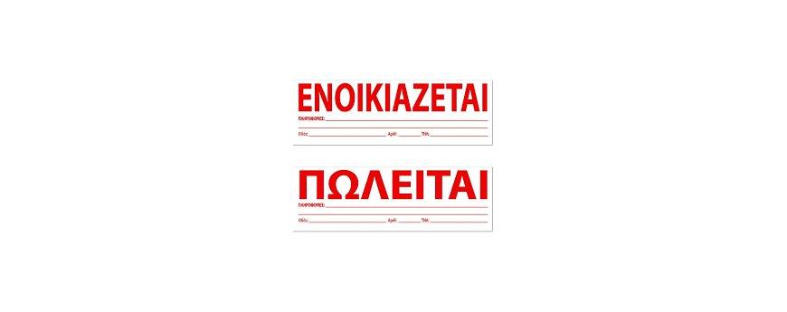 ΕΝΟΙΚΙΑΖΕΤΑΙ/ΠΩΛΕΙΤΑΙ