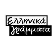 ΕΛΛΗΝΙΚΑ ΓΡΑΜΜΑΤΑ