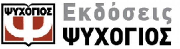 ΕΚΔΟΣΕΙΣ ΨΥΧΟΓΙΟΣ