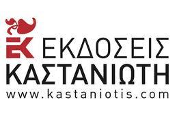 ΕΚΔΟΣΕΙΣ ΚΑΣΤΑΝΙΩΤΗ